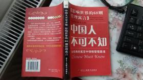 中国人不可不知:影响世界的68则管理寓言