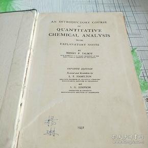 定量化学分析