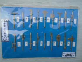 中国古兵器展  雅莲工艺 旅游纪念(18般兵器,金属材质。单个兵器尺寸:长约7厘米左右。详见书影)