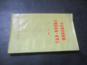 为台湾归回祖国实现国家统一而努力(三编)