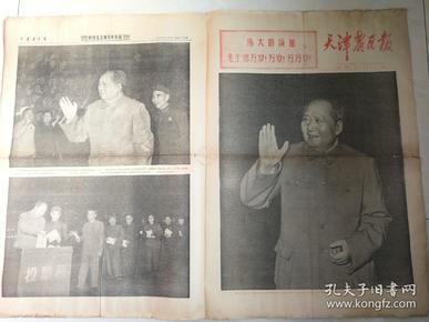 天津农民报。
