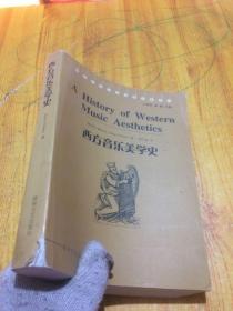 西方音乐美学史  【书里有划线】