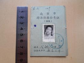1965年【南京市游泳体格检查证(学生)】