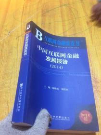 互联网金融蓝皮书:中国互联网金融发展报告(2014)