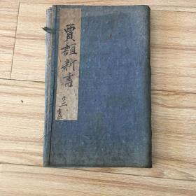 Qing Jing carved version: Jia Yi's new book (1 letter, 10 volumes, 2 volumes)