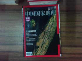中国国家地理2016.02总第664期.。;...