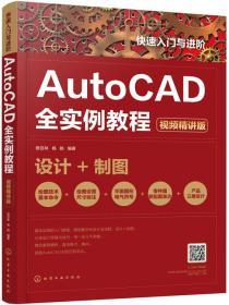 AutoCAD全实例教程(视频精讲版)