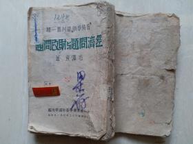 1943年晋绥学委编草纸印毛泽东著《经济问题与财政问题》毛边本