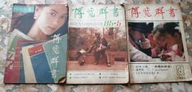 博览群书 1985年第3、5、6期  三本合售