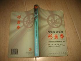 形意拳——中国武术系列规定套路