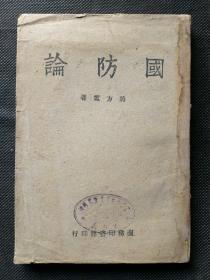 国防论(毛边未裁书)