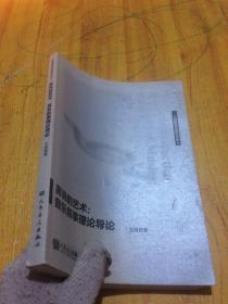 创新音乐研究文丛·言说的艺术:音乐叙事理论导论