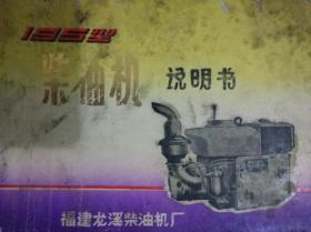 195型柴油机说明书