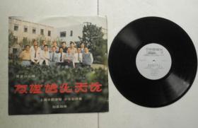 黑胶木唱片:男声小合唱  友谊地久天长