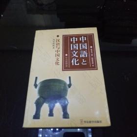 汉语与中国文化(汉日对照本)