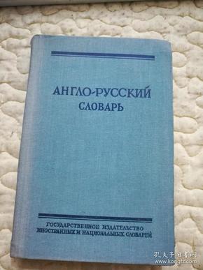 英俄小字典(布面精装)《324》