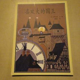 喜欢大的国王:蒲蒲兰绘本系列