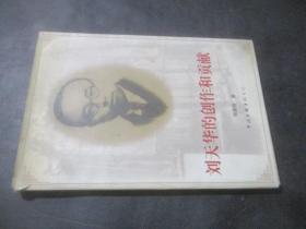刘天华的创作和贡献