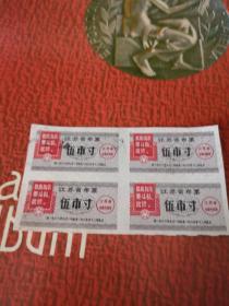 【布票】1968年江苏省语录布票五寸方连