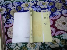 汗症(中医病症专辑)