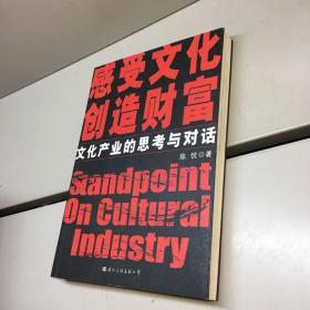 文化产业的思考与对话【陈忱 作者亲笔签赠本,保真!】【一版一印 95品+++ 内页干净 实图拍摄 看图下单 收藏佳品】