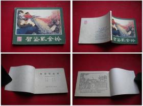 《智盗紫金铃》西游记18,湖南1981.8一版一印,310号,连环画