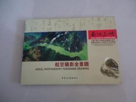 长江三峡航空摄影全景图