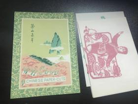 中国早期精品剪纸 茶山春早 一函六枚 PC661