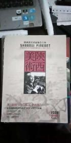 陕西美术[创刊号]2008年