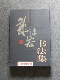 郭沫若书法集