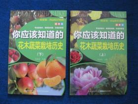 【悦读馆-农业知识百科插图版】你应该知道的花木蔬菜栽培历史(上、下)