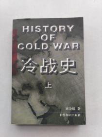 冷战史(上)