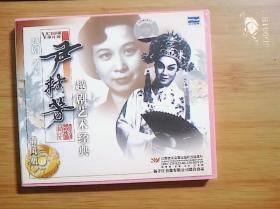 越剧光盘  尹桂芳越剧艺术经典(1碟。)