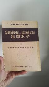 辩证唯物主义与历史唯物主义基本问题(三)马克思主义底哲学唯物论