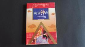 晚唐钟声:中国文化的精神原型(一版一印  品好私藏)
