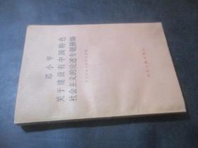 邓小平关于建设有中国特色社会主义的论述专题摘要