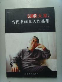 尹琢德:《艺术大家  当代书画九人作品集》签名本