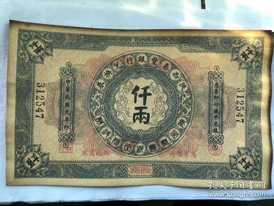 民国纸币仟两一张