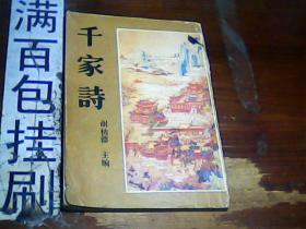 千家诗 中国书店 影印版