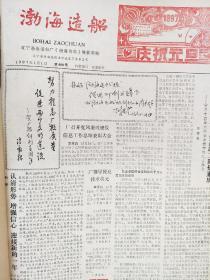新中国第一造船厂《渤海造船厂报》1984-2004合订本,1984-2000年100-150元一本,2000至2010年50-70元一本。仓库孤本,留存有限,具体详询。