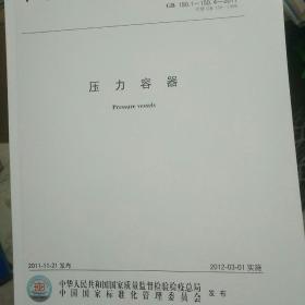 国标150.1~150.4-2011压力容器