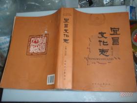 宜昌文化史    (注明:此书只发快递!)