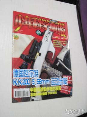 少年科学画报 2004年2月下