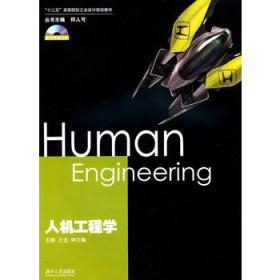 【正版】人机工程学 王龙,钟兰馨