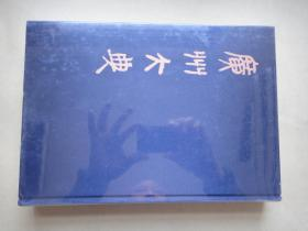 广州大典217〔第三十四辑 史部地理类 第八册〕未拆封