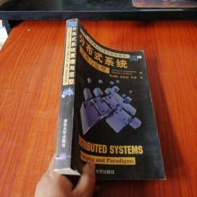 世界著名计算机教材精选:?#26893;?#24335;系统原理与范型