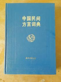中国民间方言词典  (语言学家何乐士藏书)