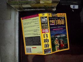 2007全新升级中国自助游 第七版...