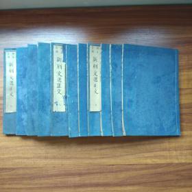 和刻本    《 文選正文》11冊(缺序目,卷一 )   我國最早詩文總集  《文選》選錄的是自先秦至梁七八百年間的130位名家作品共計700余篇    梁昭明太子蕭統撰序   嘉永5年(1852年) 東都書林   刻印俱佳  品佳
