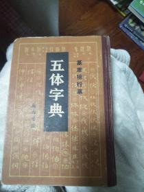 五体书法字典